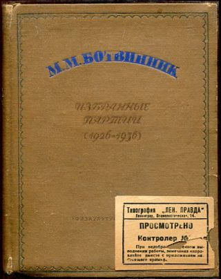 Collected Chess Games 1926-1926. Mikhail Botvinnik