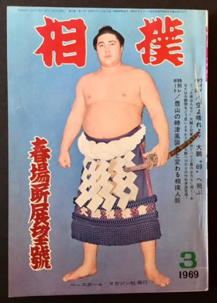 Sumo (2 issues).