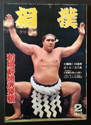 Sumo (2 issues)